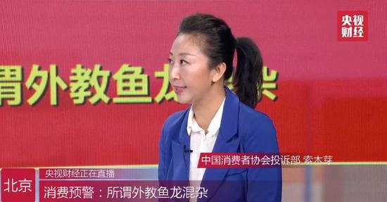 中国消费者协会投诉部 索木芽