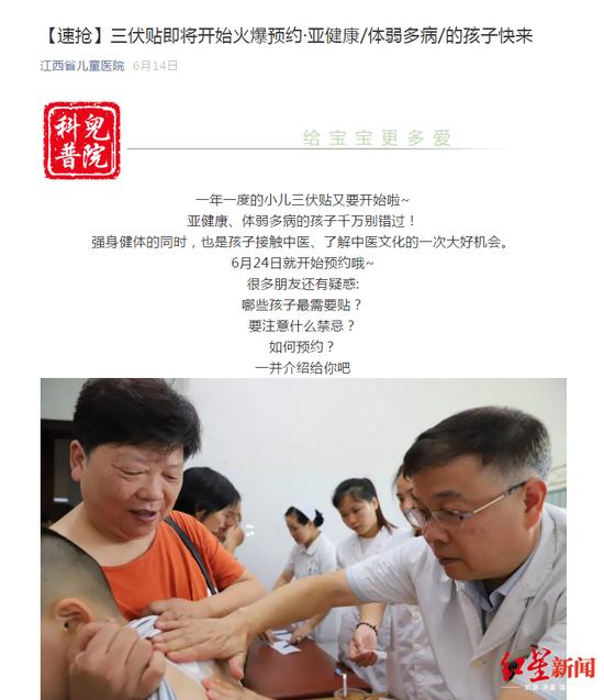 ↑一个月前,江西省儿童医院为三伏贴活动预热