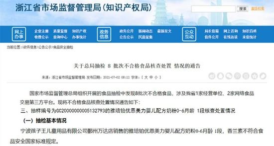浙江省市場監督管理局官網截圖