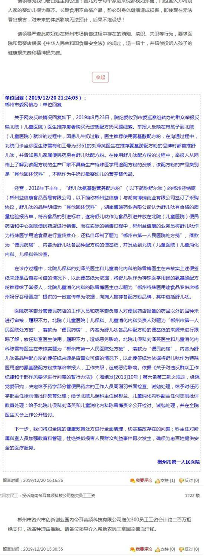 郴州市第一人民医院回复。