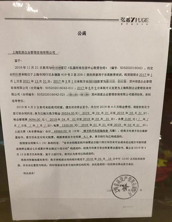 商场方在店家关门后贴上的公函。澎湃新闻记者 臧鸣 图