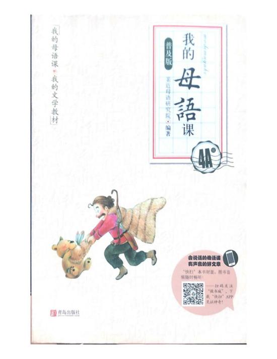 《我的母语课》封面