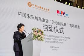 中国宋庆龄基金会基金部巡视员、副部长宋健女士致辞