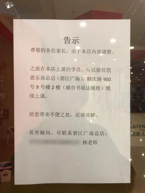 弘基时尚生活中心店关门告示 。受访者供图