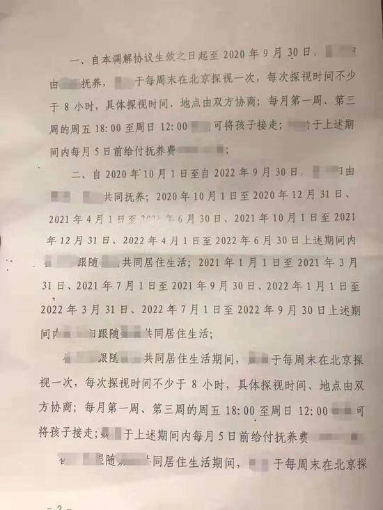 北京市三中院作出的民事调解书。受访者供图