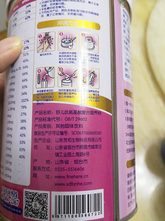 """舒儿呔配方奶粉为""""固体饮料""""。"""