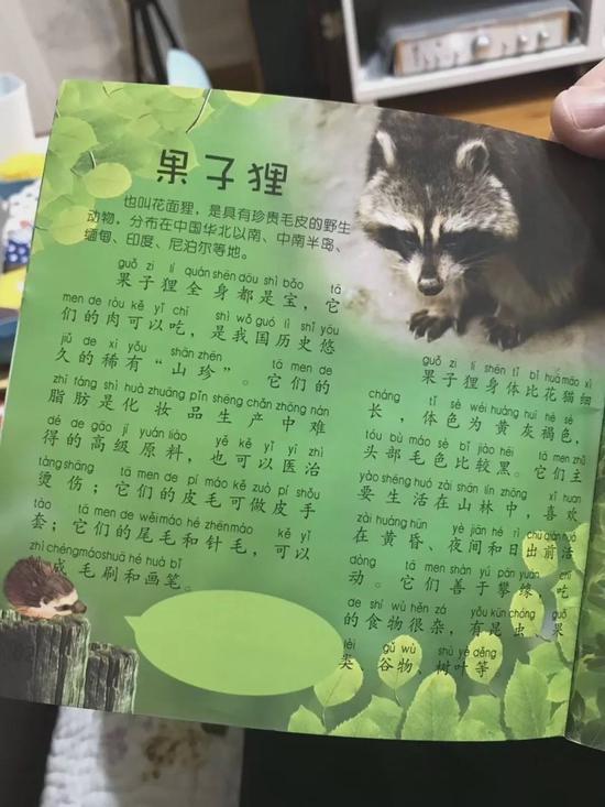 武汉大学出版社出版的《动物小百科》