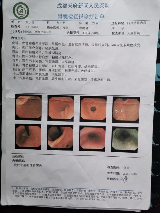 刘小雪的检查单。 受访者供图