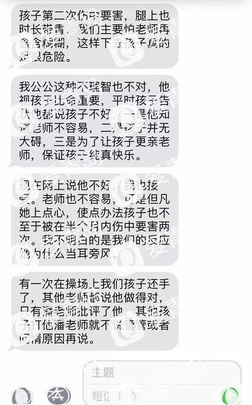 董女士给记者发来的短信