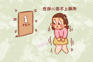 宝宝宁愿尿裤子也不愿在幼儿园上厕所,这里面到底有什么隐情?