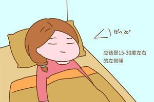 孕期不要再强制自己左侧睡了,揭秘孕期左侧睡的真相