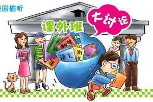 中国学生学习时间领跑全球 课外班屡禁不止