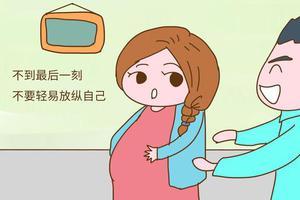 孕妈意外早产,只因孕期傻傻地听了老公的话