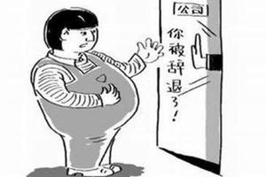 """女子怀孕后拒长途出差 公司以""""旷工""""为由开除"""
