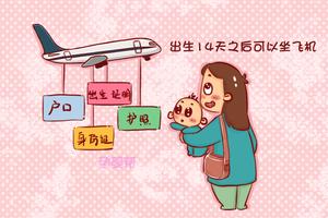 带宝宝坐飞机,妈妈最关心这6个问题!