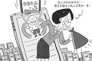 浙江教育厅:涉学生及幼儿荣誉评选不采用网络投票
