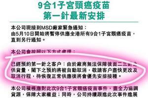 香港九价宫颈癌疫苗断供 中介囤货价格翻两倍