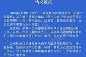 甘肃榆中幼儿园女教师涉嫌针扎学生被刑拘