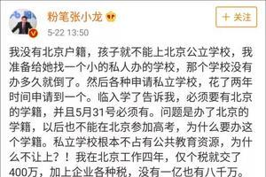 交税8千万孩子在京没学上 这位高管的微博惹众议