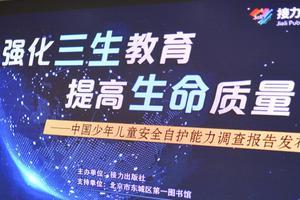 中国少年儿童安全自护能力调查报告在京发布