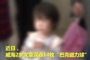 2岁女童误吞14枚磁力珠情况危险 中消协提示慎购