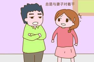 如果你的老公是这样子的人,在一起生活真的会很累