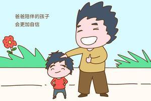 父亲的陪伴远远比你想的重要
