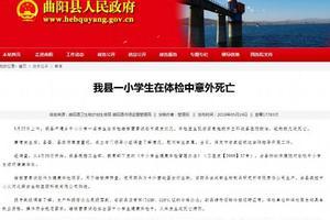 河北曲阳1名小学生体检死亡 官方:药厂为合格企业