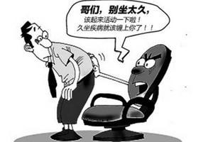 上班族久坐习以为常,小心疾病缠身,引起健康危机!