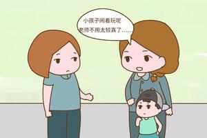 """""""年纪小""""并不是孩子做错事的理由"""