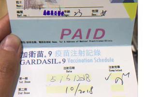 赴港打九价HPV疫苗:第一针后二三针断供 中介涨价