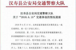 湖南汉寿1辆校车接孩子时发生事故:致5岁幼儿死亡