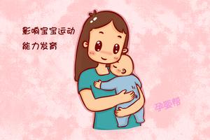长时间抱宝宝,没想到危害竟然这么大!