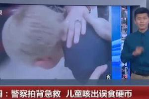 惊魂一幕!美3岁男孩被硬币噎住 多亏警察拍背急救