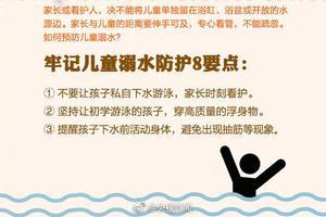 夏天到了 儿童溺水急救知识必须再看一遍(图)