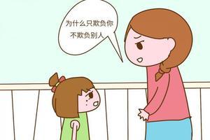为什么你家孩子会自卑懦弱?