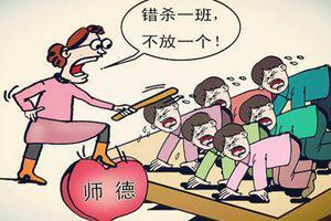 教师用竹棍抽打8名学生 校方:涉事老师被留职查看