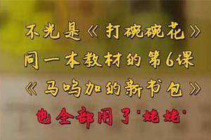 """上海小学教材""""外婆""""改成""""姥姥"""" 专家:没必要"""