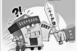 """南昌治理校外培训机构 实行""""黑白名单""""公布制度"""