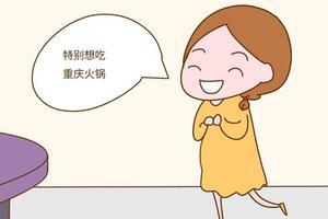 怀孕后,孕妈到底能不能吃火锅?答案让人很意外