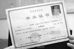 外来务工妈妈为孩子入学急落户 办假学历证被拘留