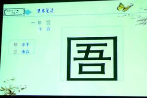 初中老师自创字体逼学生练字:或得更高卷面分(图)