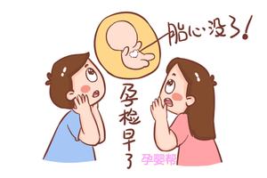 怀孕3月时产检无胎心,医生一段话,让孕妈转惊为喜!