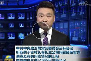 中央政治局召开会议 听取长生疫苗问题调查报告(含视频)