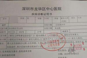 深圳早产男婴病危住院 登记年龄为17岁的父母失联