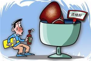 喝酒伤肝的信号,还肝脏一个健康内环境