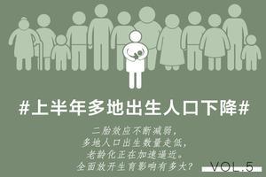 """育儿热搜:为催生想出""""神操作"""" 生育基金遭网友怒怼"""