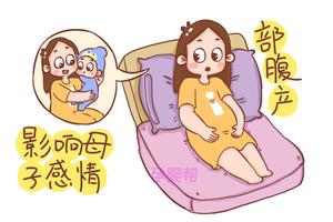 这种分娩方式,估计大多爱美的妈妈都不会选择!