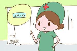 在医院生孩子现在不仅疼,还冷,这产房怎么这么冷?