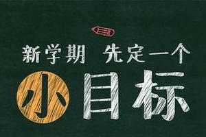 北青报:新学年请定下新目标
